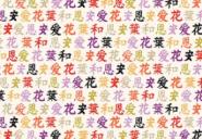 Patchworkstoff, Kimono Kanji, japanische Schriftzeichen, 2046, makower